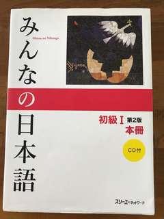 Minna no Nihongo 2-1 (Japanese, with CD)