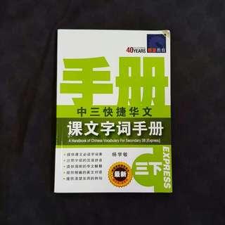 sec 3 词语手册