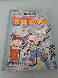 Ge Mei Lia 哥妹俩 漫画故事2