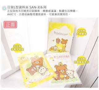 台灣 預購 日本製造 日貨 日版 SAN-X 鬆弛熊 輕鬆小熊 Rilakkuma A4 單層 文件夾 Folder 資料夾
