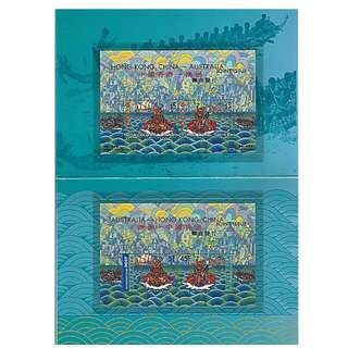 Hong Kong China and Australia Joint Stamp Issue on Dragon Boat Races Year 2001 Presentation Pack