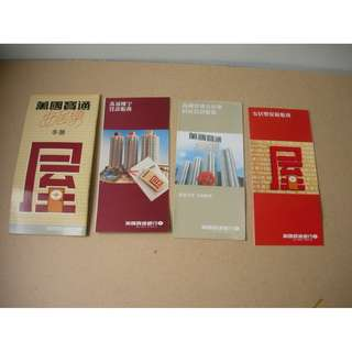 港英時期八十年代萬國寶通銀行CITIBANK置業按揭手冊廣告4本