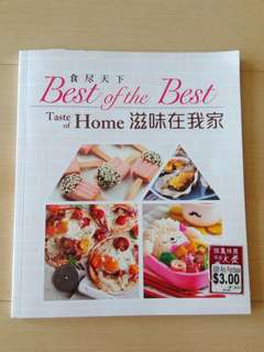 Cookbook in English and Chinese