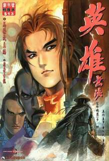 Chinese comics 英雄无泪 full complete series 1 - 203