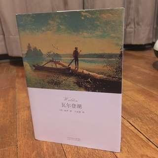 🚚 Chinese book (瓦尔登湖Walden - 梭罗)