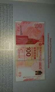 AB補號中銀百年紀念鈔