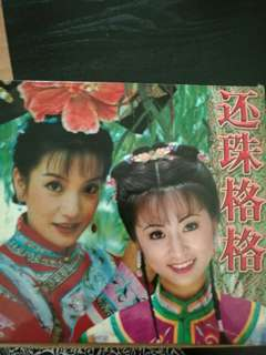 还珠格格 Drama VCD