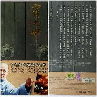 Collector's item DVD: Fearless (霍元甲)