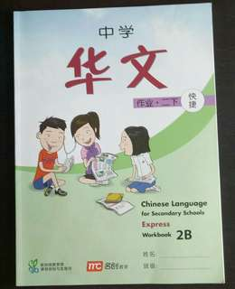 Sec 2 Chinese Workbook (Express)