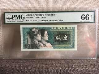 1980年人民幣2角,PMG評級 66EPQ