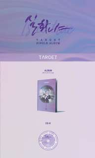 PRE-ORDER TARGET SINGLE ALBUM - IS IT TRUE