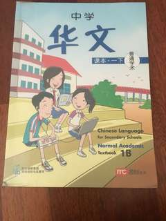 Secondary 1 normal academic chinese textbook 1B