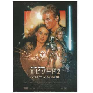 Movie Poster Star Wars: Episode II – Attack of the Clones 2002 Japan Mini Movie Poster Chirashi