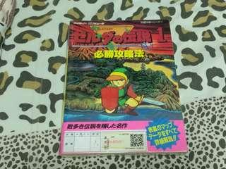絕版 紅白機 薩爾達傳說 The Legend of Zelda 日本 双葉社 攻略本