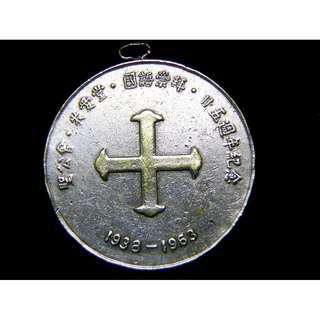 1963年港澳聖公會牧愛堂國語崇拜25週年紀念章(少見)