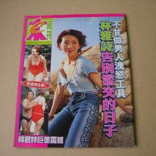 2001東周刊 林詩雅 韓君婷封面 單本