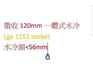 徵收120mm一體式水冷