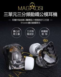 全新 Magaosi X3 三單元 動鐵 耳機 配 無線藍牙線 + 銅銀混編線