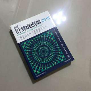 📚 最新 計算機概論 2015 書籍 出售 教科書