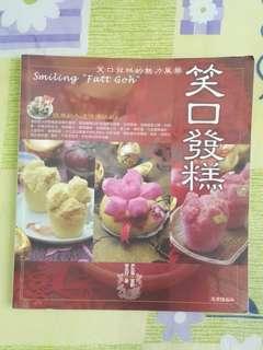 "Smiling ""Fatt Goh"" - Baking Recipe Book"