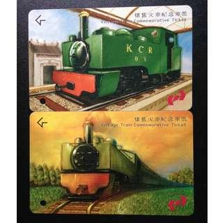 KCR 懷舊火車紀念票 兩張