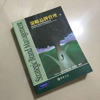 📚 策略品牌管理 教科書 出售