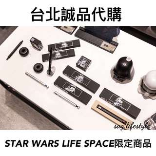 台灣誠品生活 X STAR WARS限定商品代購