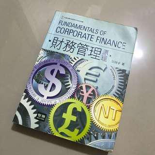 📚 財務管理 原理 教科書