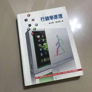 📚 行銷學原理 教科書 出售