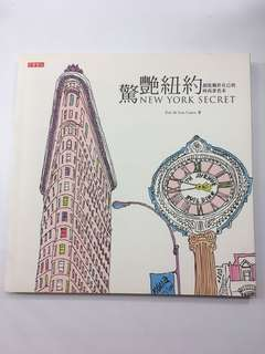 Adult colouring book New York City theme
