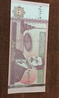 old IRAQ bank note 10000