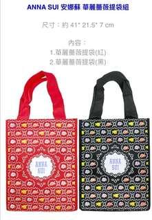 🚚 Anna sui安娜蘇 華麗薔薇提袋組紅黑兩個為一組