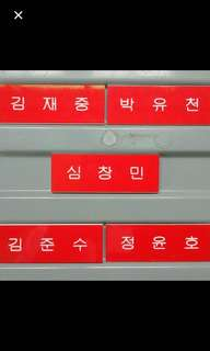 DBSK TVXQ Name tag set