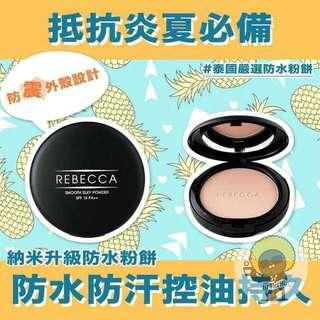 第二代升級版Cho-Rebecca粉餅