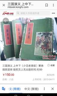 三國演義 香港廣智書局出版