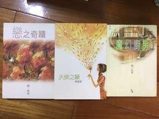 林詠琛小說
