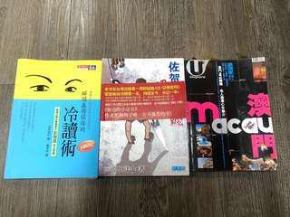書: 澳門旅遊書、冷讀術、佐賀的超級阿嬤