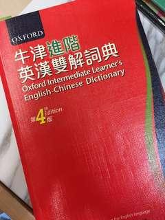 牛津英漢雙解詞典