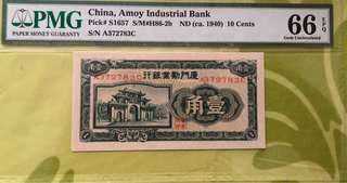 China Amoy Industrial Bank 10 cents PMG66 EPQ