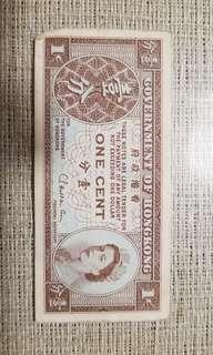 香港政府發行壹分單面紙幣