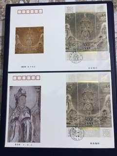 China Stamp- 1996-20 Miniature Sheet A/B FDC