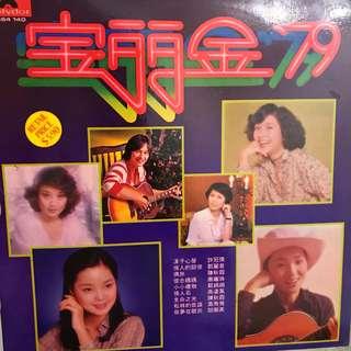 Chinese vinyl record