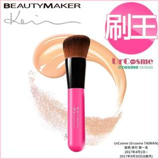 Beautymaker Photoshop Perfecting Foundation Brush (Urcosme Award)
