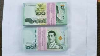 Thai Baht. 20B Old & New King.