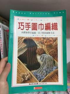 巧手圍巾編織