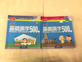 基礎漢字500啓蒙級兩本