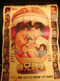 香港懷舊電影海報 很多張 餐廳 裝飾 展覽