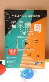 ZbCOMMA O level chinese oral book