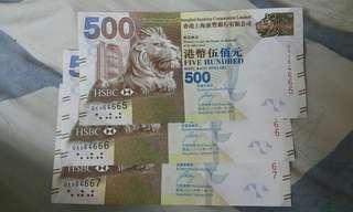 香港上海滙豐銀行新鈔伍佰元