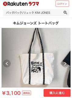 UG x Kim Jones Canvas Tote Bag